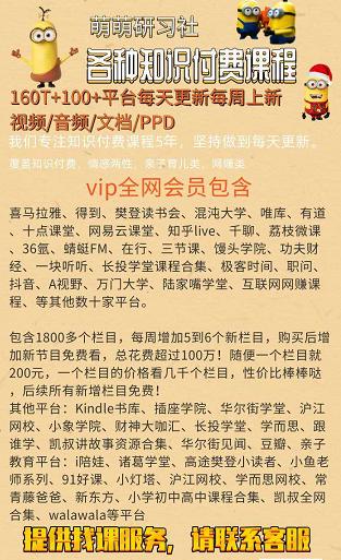 每天两小时如何月入8000?妈妈资源网VIP会员+代理模式全新升级!